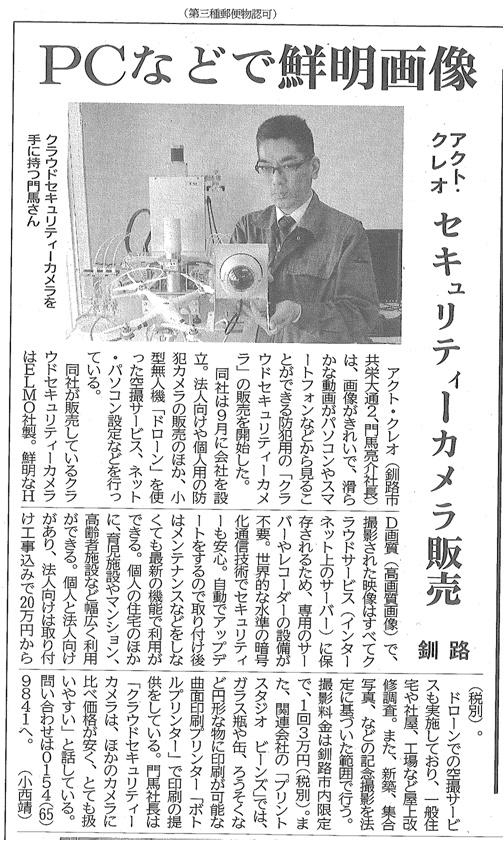 釧路新聞10月23日